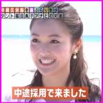 モヤさま福田典子テレビ東京に中途入社の真相は?顔が大きい?